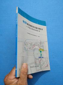 地铁规划预留及实施关键技术:R1线上海南站站改建工程