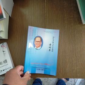 国医名师韦以宗教授 诗词集