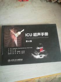 ICU超声手册(第四版)