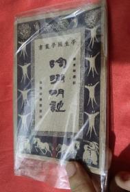 (学生国学丛书 )陶渊明集  (民国16年初版)