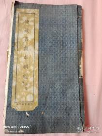 民国线装大开本《地藏菩萨本愿经》上中下合订一册