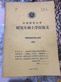 满族新城戏的调查与研究—山西师范大学研究生硕士学位论文