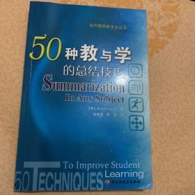 50种教与学的总结技巧