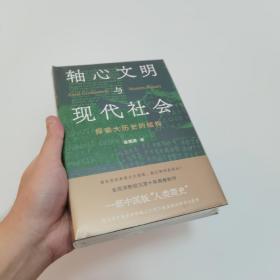 轴心文明与现代社会:探索大历史的结构(现货发出)
