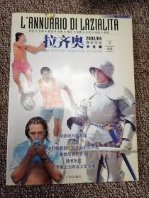 拉齐奥新赛季特辑:中文版.2003/04
