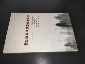 黄炎培职业教育思想文萃