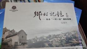 乡材记忆     临县一村一拍摄影图集