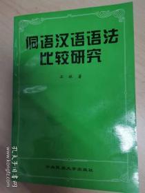 侗语汉语语法比较研究