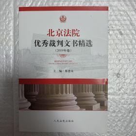 北京法院优秀裁判文书精选(2019年卷)