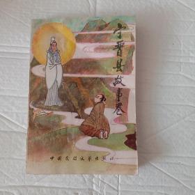 宁晋县故事卷