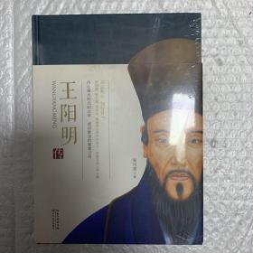 王阳明传(一世珍藏名人名传精品典藏)