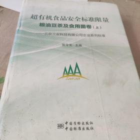 超有机食品安全标准限量 : 北京三安科技有限公司企业系列标准. 粮油豆茶及食用菌卷上