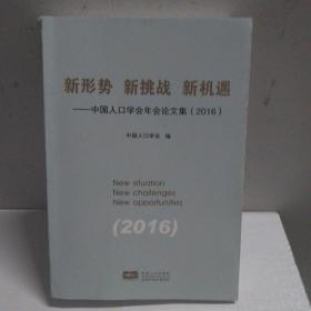 新形势 新挑战 新机遇:中国人口学会年会论文集(2016)