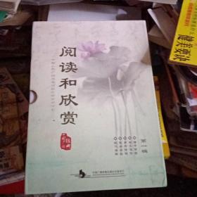 阅读和欣赏 第一辑(附CD)