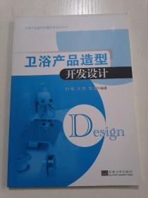 分类产品造型创意开发设计丛书:卫浴产品造型开发设计,铜板彩印