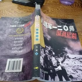八路军一二0零师征战纪实(抗日战争卷)