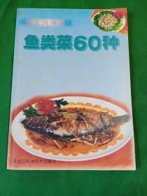 美食书屋:鱼类菜60种