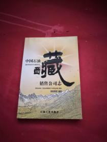 中国石油西藏销售公司志