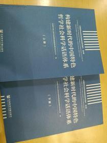 构建新时代的中国特色哲学社会科学话语体系(套装全2册)