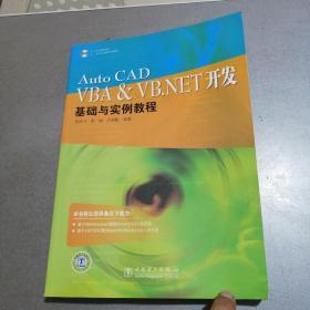 Auto CAD VBA&VB.NET开发 无盘