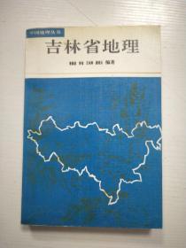 中国地理丛书--吉林省地理