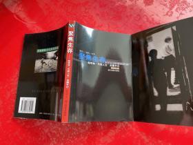"""聚焦生存:赵铁林""""另类人生""""拍摄手记(2002年1版1印)"""
