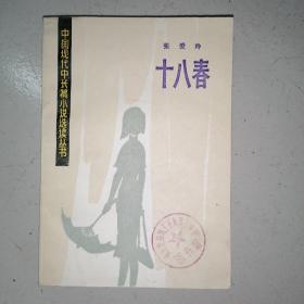 中國現代中長篇小說選讀叢書《十八春》