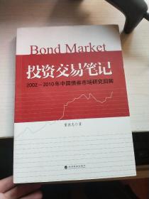 投资交易笔记:2002-2010年中国债券市场研究回眸
