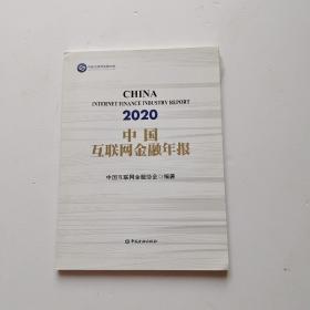 中国互联网金融年报(2020)