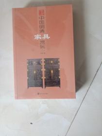 中国明清家具赏玩2库存新书未拆封。