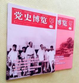 党史博览 2021(第 6~7 期)二册合售