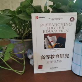 高等教育研究进展与方法