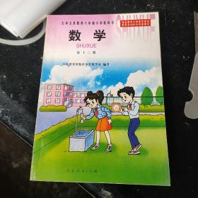 九年义务教育六年制小学教科书数学第十二册
