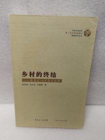 乡村的终结:南景村60年变迁历程