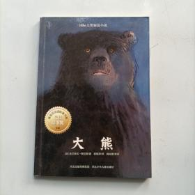 国际大奖短篇小说——《大熊》