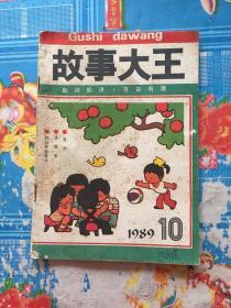 故事大王 1989.10
