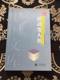 活动变人形—中国文库