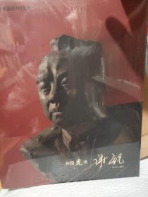 开国虎将谢锐 1914-1987(12开精装画册)私藏品佳 B+