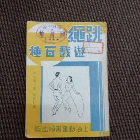 跳绳游戏百种