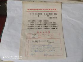 1989年关于举办来陕探亲,旅游台胞图片展的通知