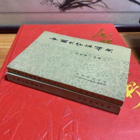 中国文学家辞典(上下册