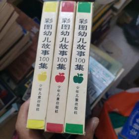 彩图幼儿故事100集(绿果篇、黄果篇、红果篇),共三册合售