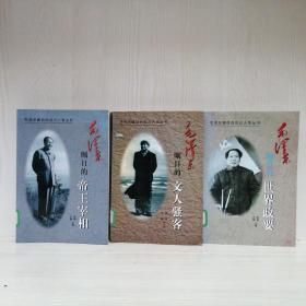 毛泽东瞩目的风云人物丛书