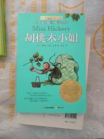 长青藤书系纽伯瑞儿童文学金奖:胡桃木小姐