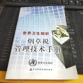 世界卫生组织烟草税管理技术手册