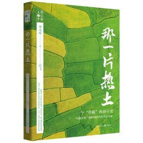 那一片热土❤ 郑志玲 重庆出版社9787229159139✔正版全新图书籍Book❤
