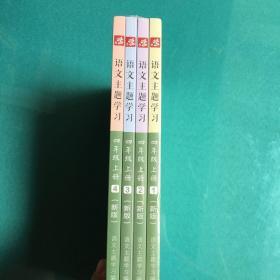 语文主题学习四年级上册(塑封全新新版全4册送学习卡)
