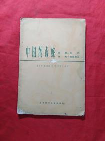 中国的毒蛇——种类、形态、分布、咬伤防治(1965年1版1印)