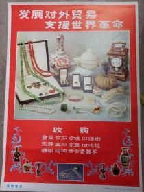 广告画 发展对外贸易 支援世界革命 收购:翡翠,钻石,珍珠,旧珐琅,玉器,宝石,字画,旧地毯,珊瑚,玛瑙,仿古瓷器等