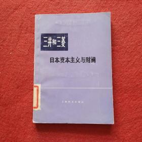 三井和三菱 日本资本主义与财阀